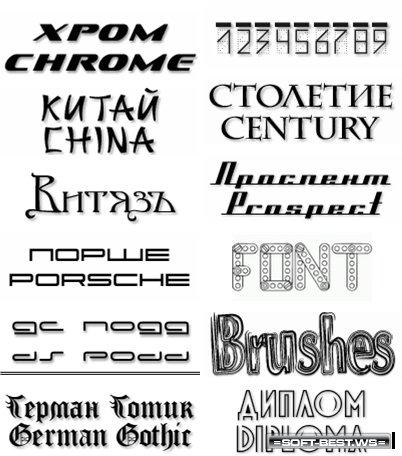 Скачать файл 250 стильных шрифтов