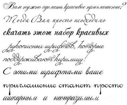 Скачать красивые русские шрифты, без регистрации, большой выбор.